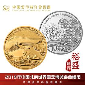 2019年中国北京世界园艺博览会贵金属纪念币