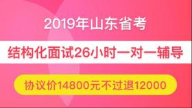 【協議班不過¥12000】2019年山東省公務員面試26小時一對一