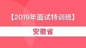 2019安徽省考面试特训10人班02期01班(6月17日开始演练)