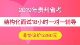 【非协议班】2019年贵州公务员面试18小时一对一