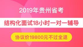 【协议班不过全退】2019年贵州公务员面试18小时一对一(仅限状元)