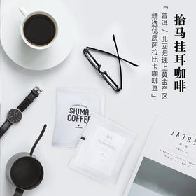 【拾马杂货】普洱挂耳咖啡 北回归线上的褐色琼浆 (1盒包邮)