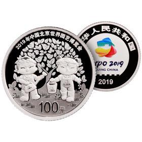 【现货】2019年中国北京世界园艺博览会3克铂质纪念币