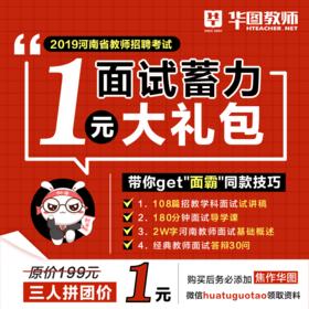 2019招教1元面试蓄力大礼包--焦作