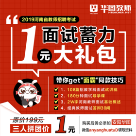 2019招教1元面试蓄力大礼包--安阳