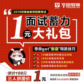 2019招教1元面试蓄力大礼包--郑州