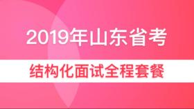 2019年山東省結構化面試全程套餐
