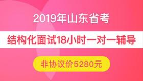 【非協議班】2019年山東省公務員面試18小時一對一