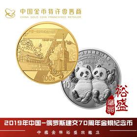 中国-俄罗斯建交70周年金银纪念币