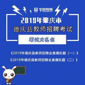 【1元抢购】2019年肇庆德庆教师1元上岸礼包