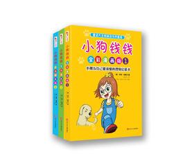 小狗钱钱全彩漫画版(套装共3册) [3-9岁]少儿财经