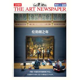 《艺术新闻/中文版》2019年6月刊第69期