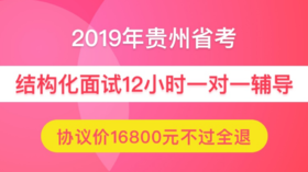 【协议班不过全退】2019年贵州公务员面试12小时一对一(仅限状元)