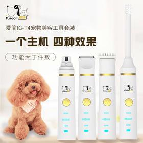 喜归 | 爱简T4宠物美容 4合1套装猫狗电动磨甲  防水牙刷 局部修毛 足部按摩器