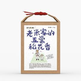 老米家的五常稻花香2.5kg