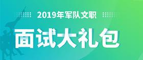 2019贵州军队文职面试大礼包(该商品为电子商品,购买后概不退货)