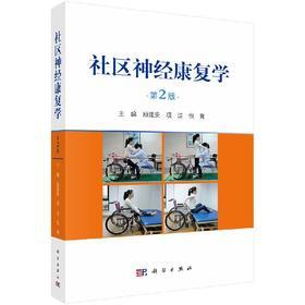 【官方】社区神经康复学(第2版)励建安 项洁 倪隽