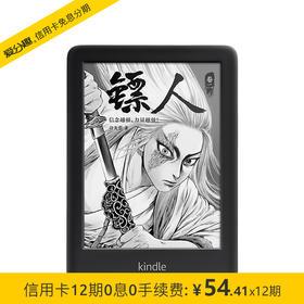 Kindle 电子书阅读器 青春版 6英寸 4G