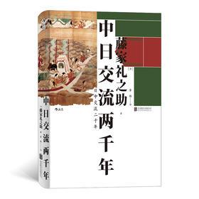 中日交流两千年(客观友好的中日关系论述 融两千年交流史于200页小书之中)