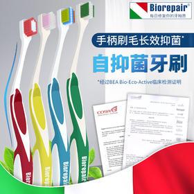 【黑科技自抑菌  多年牙垢秒刷净】意大利Biorepair自抑菌牙刷  轻松清洁  针对护理