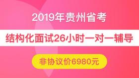 【非协议班】2019年贵州公务员面试26小时一对一