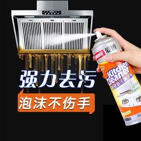 【送白洁布】抽油烟机清洗剂强力去重油多功能泡沫清洁剂500ml