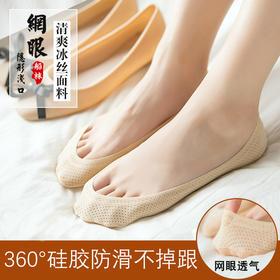 【不掉根的舒适冰丝船袜】女船袜 浅口 冰丝硅胶防滑 全隐形超薄款镂空透气夏季不掉跟,脚底袜子 船袜