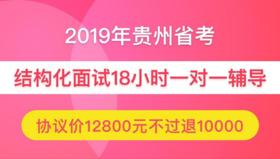【协议班不过退¥10000】2019年贵州公务员面试18小时一对一