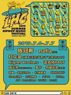 【咸阳】2019西安LHC音乐节7.6-7