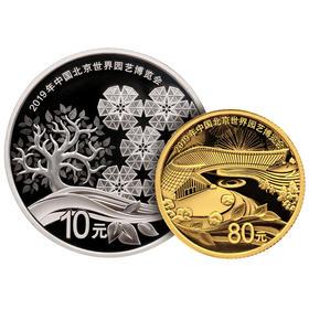 2019年中国北京世界园艺博览会金银币套装(5克金+30克银)