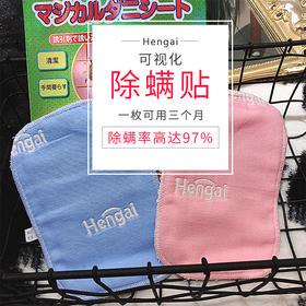 【除螨看得见】Hengai哼爱可视除螨贴  捕螨贴 螨虫天敌,床上地毯沙发可用,安全除螨不含杀虫剂