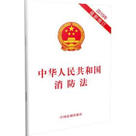 中华人民共和国消防法(2019年最新修订)