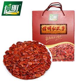 信丰特级红瓜子1200g礼盒装