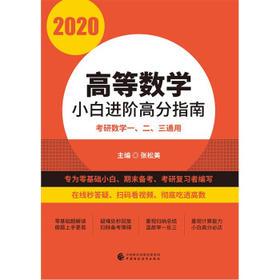 2020高等数学小白进阶高分指南