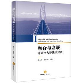 融合与发展:港珠澳大桥法律实践