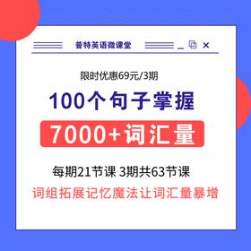 100个句子掌握7000+词汇量