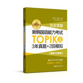 完全掌握.新韩国语能力考试TOPIK II(中高级)3年真题十2回模拟(赠听力音频)