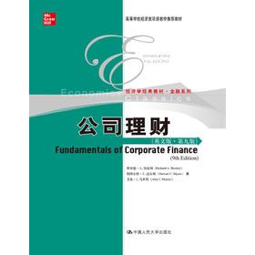 公司理财:英文版(第九版)