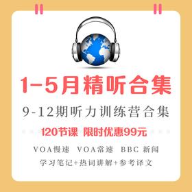 1-5月精听合集【9-12期合集】