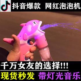 【抖音同款】小海豚电动泡泡机丨送孩子丨送女友丨送自己
