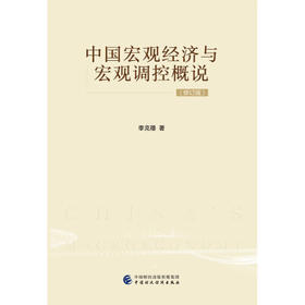 中国宏观经济与宏观调控概说(修订版)