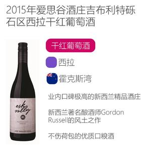 2015年爱思谷酒庄吉布利特砾石区西拉干红葡萄酒 Esk Valley Gimblett Gravels Hawkes Bay Syrah 2015