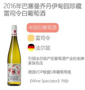 2016年巴塞曼乔丹伊甸园珍藏雷司令白葡萄酒 Bassermann Jordan Paradiesgarten Riesling Kabinett 2016