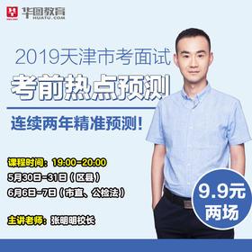 2019天津公务员考试面试考前热点预测直播课