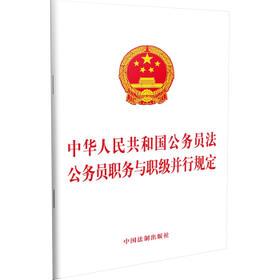 中华人民共和国公务员法 公务员职务与职级并行规定