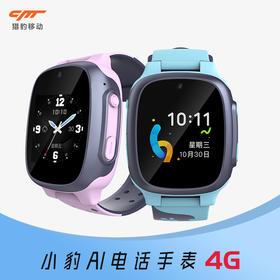 暑期【小豹AI电话手表】儿童智能通话 防水 儿童节礼物 中小学生4G定位 男女孩 wifi语音手表