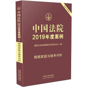中国法院2019年度案例.婚姻家庭与继承纠纷