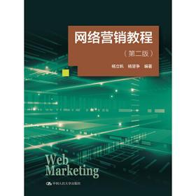 网络营销教程(第二版)