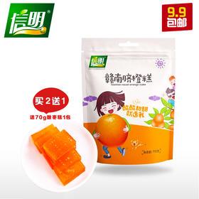 赣南信丰脐橙糕70g*3袋