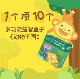 早教玩具:多功能益智玩具《动物王国》【适合1-6岁】